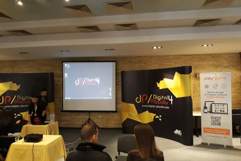 """""""Как да изберем подходяща система за събиране на плащания в онлайн магазин"""" беше една от интересните лекции на Digital4Plovdiv"""