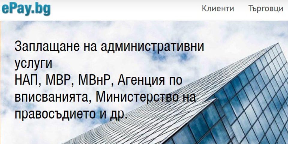 ePay.bg предлага заплащане на студентски такси