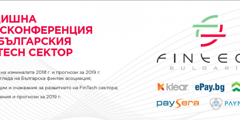 Проведе се III-тата Годишна пресконференция на българската Fintech индустрия