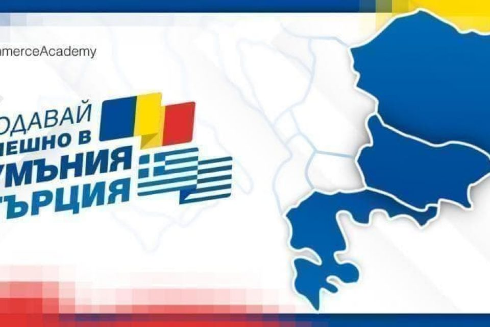 Румъния и Гърция са сред най-атрактивните пазари за българските онлайн търговци
